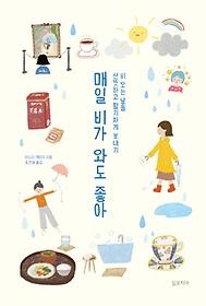 매일 비가 와도 좋아