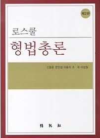 로스쿨 형법총론