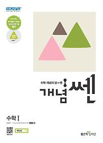 개념 쎈 고등 수학1(2021)