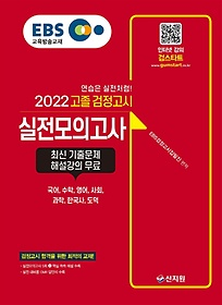 EBS 고졸 검정고시 실전모의고사(2022)