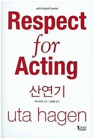 산연기(Respect for Acting)