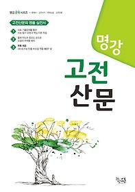 명강 고등 고전산문(2021)