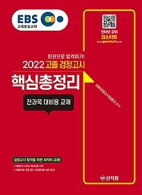 EBS 고졸 검정고시 핵심총정리(2022)