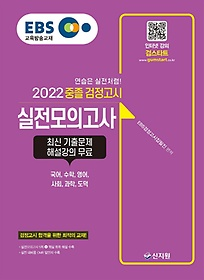 EBS 중졸 검정고시 실전모의고사(2022)