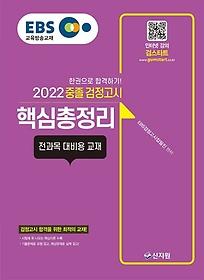 EBS 중졸 검정고시 핵심총정리(2022)