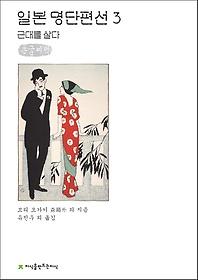 일본 명단편선. 3: 근대를 살다(큰글씨책)