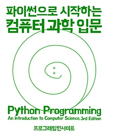 파이썬으로 시작하는 컴퓨터 과학 입문