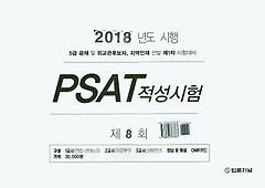 PSAT 적성시험(제8회)(2018)(봉투)