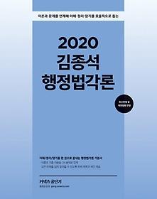 김종석 행정법각론(2020)