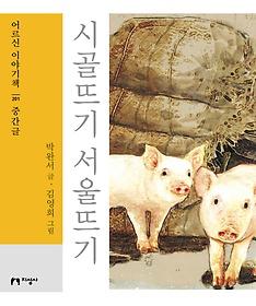 시골뜨기 서울뜨기(큰글자책)
