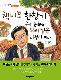"""<font title=""""책바보 한창기 우리 문화의 뿌리 깊은 나무가 되다"""">책바보 한창기 우리 문화의 뿌리 깊은 나무...</font>"""
