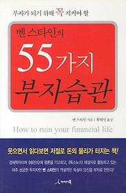 벤 스타인의 55가지 부자습관