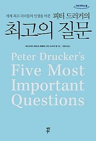 피터 드러커의 최고의 질문(큰글자도서)