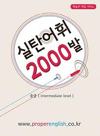 실탄어휘 2000발(중급)