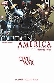 시빌 워: 캡틴 아메리카