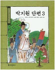 박지원 단편. 3