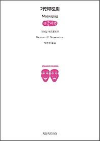 가면무도회(큰글씨책)