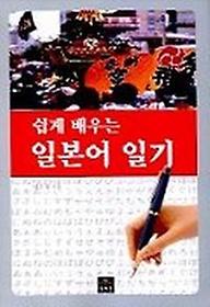쉽게 배우는 일본어 일기