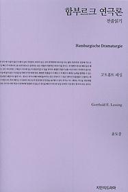 함부르크 연극론 천줄읽기
