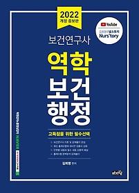 2022 보건연구사 역학·보건행정
