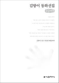 김향이 동화선집(큰글씨책)