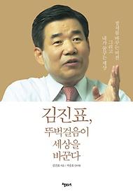 김진표 뚜벅걸음이 세상을 바꾼다