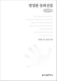 방정환 동화선집(큰글씨책)