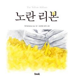 노란 리본(빅북)