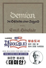 "<font title=""데미안(초판본)(1919년 오리지널 초판본 표지 디자인)"">데미안(초판본)(1919년 오리지널 초판본 표...</font>"