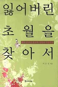 "<font title=""잃어버린 초월을 찾아서: 한국 유교의 종교적 성찰과 여성주의"">잃어버린 초월을 찾아서: 한국 유교의 종교...</font>"