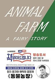 "<font title=""동물 농장(초판본)(1945년 오리지널 초판본 표지 디자인)"">동물 농장(초판본)(1945년 오리지널 초판본...</font>"