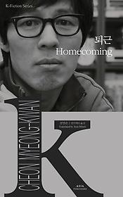 퇴근(Homecoming)