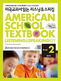 "<font title=""미국교과서 읽는 리스닝&스피킹 PreK. 2: 준비편"">미국교과서 읽는 리스닝&스피킹 PreK. 2: ...</font>"