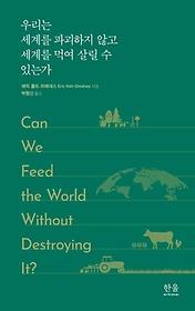 """<font title=""""우리는 세계를 파괴하지 않고 세계를 먹여 살릴 수 있는가"""">우리는 세계를 파괴하지 않고 세계를 먹여 ...</font>"""