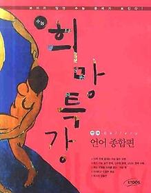 언어 종합편 (2009)