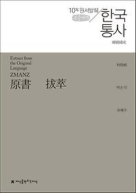 한국통사(큰글씨책)