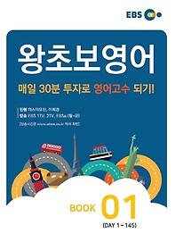 왕초보 영어 Book. 1