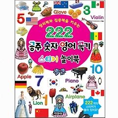 222 공주 숫자 영어국기 스티커 놀이북