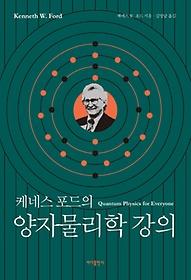 케네스 포드의 양자물리학 강의