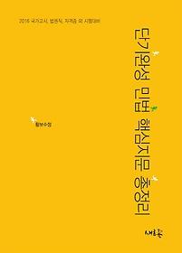민법 핵심지문 총정리(2016)