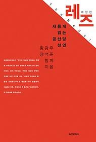 레즈: 새롭게 읽는 공산당 선언