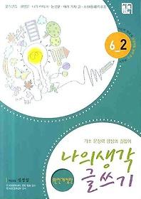 나의 생각 글쓰기 6-2 (완전개정판)
