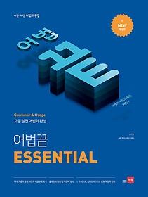 어법 끝 Essential(이센셜)