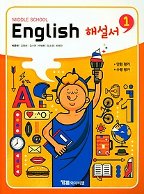 """<font title=""""Middle School English1(중학 영어1) 해설서(박준언)(2018)"""">Middle School English1(중학 영어1) 해설...</font>"""