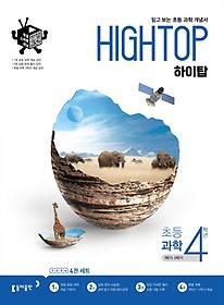 High Top(하이탑) 초등 과학 4학년