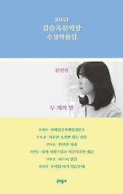 김승옥문학상 수상작품집(2021)