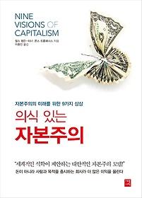 의식 있는 자본주의
