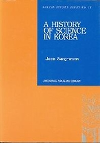 A HISTORY OF SCIENCE IN KOREA
