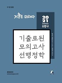 김중규 선행정학 기출로된 모의고사(2021)