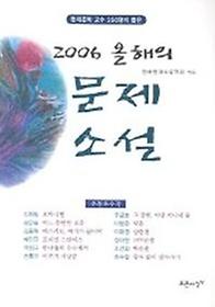 올해의 문제 소설(2006)